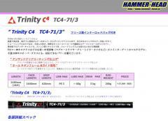 Ripple Fisher X HammerHead Collaboration Trinity Rod 71/3