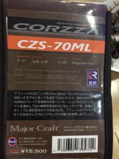 Reserved-Majorcraft Crozza CZS-70ML (price revised)