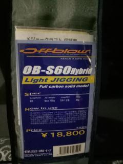 Offblow. Hybrid.  Full carbon solid model