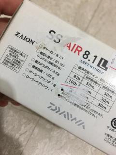 Daiwa SS AIR 8.1 L
