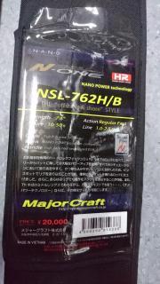 SALE brand new majorcraft n-one heavy baitcast rods