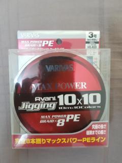 Varivas Avani Jigging Max Power PE3