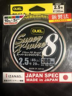 Duel Super X-WIRE 8 PE2.5 (Reserved)