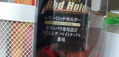Leather rod holder