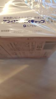 Japanese Aneron Seasick motion sickness pills