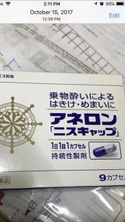 Japan No.1 Seasick Pills
