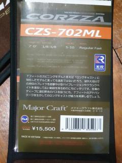 Majorcraft Corzza CZS-702ML