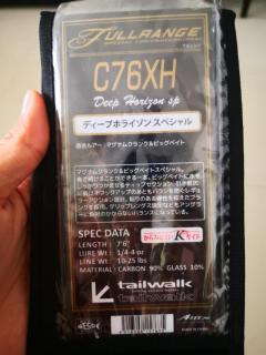 Tailwalk fullrange C76XH big bait rod