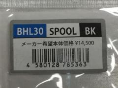 SOM BHL30 Spare Spool with Economizer for L30 reels (New)
