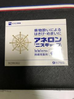 Japanese Seasick Pills