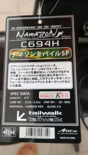 (CNY sale)Tailwalk Namazon C694H