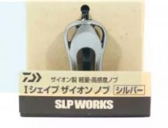 WTS 02 X BN Daiwa SLP RCS I Handle Knob For Daiwa Reel (Zaion Silver)