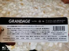 Apia Grandage Lite 76