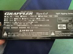 Shimano Grappler LJ B63-1(BC)