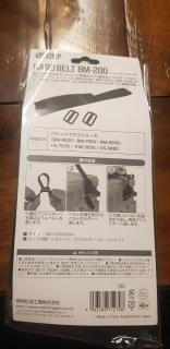 Meiho hard belt
