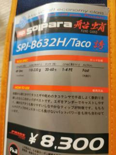 Brand new majorcraft solpara pe 1 to 4 taco rod