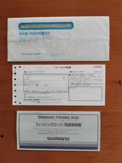 Shimano World shaula 1703r-2