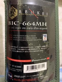 Major craft Benkei BIC-664MH 4pecs