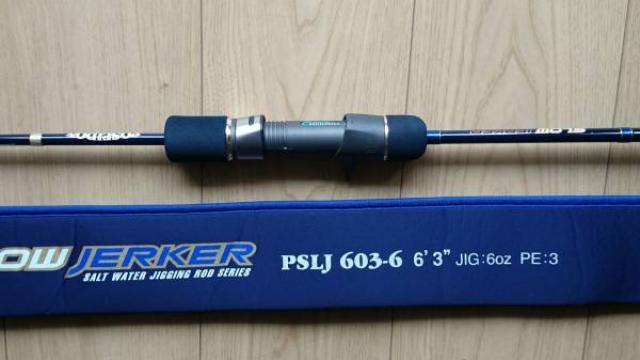 Evergreen Poseidon Slow Jerker PSLJ 603 3