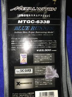 Palms MetalWitch Blue Runner(Light Jig) B633 Overhead