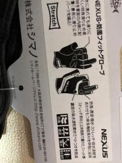 Shimano Nexus Glove (Size M)