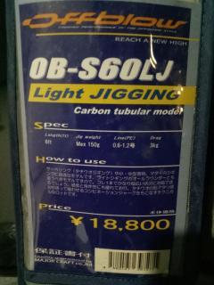 Offblow. Light jigging. Carbon tubular model