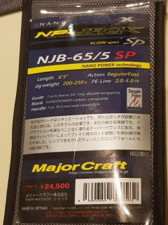 Majorcraft NPjack 65/5 slowfall rod