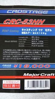 MajorCraft Crostage CRC-83HH