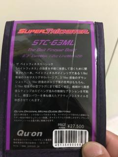 Qu-on Jackson Super Trickster and Tatula Type-R sale
