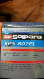 Majorcraft Solpara SPS-802EL