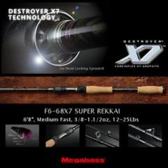 Megabass DestroyerX7 Super Rekkai