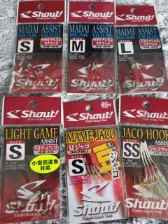 Assortment of Shout light game hooks
