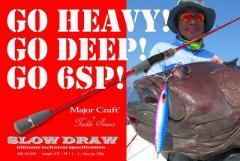 Major craft slow draw power6