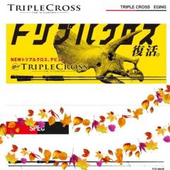Christmas sales Majorcraft Triple Cross Eging rod TCX-832E