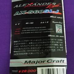 Major Craft Alexander AX-S60SLJ