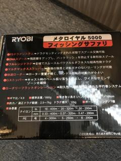 Ryobi safari 5000