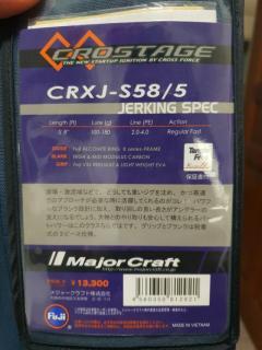 Selling Majorcraft crostage CRXJ-S58/5