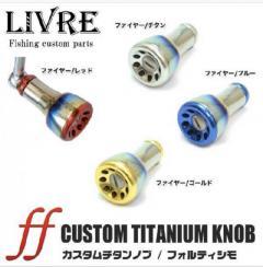 Livre Titanium knob