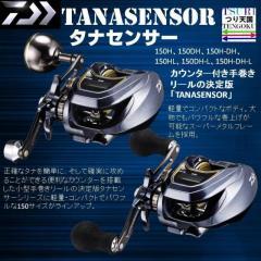 BNIB Daiwa Tanasensor 150H-DH