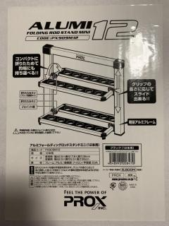 PROX INC Aluminium Folding Rod 12 Slots Stand Mini (reserved)