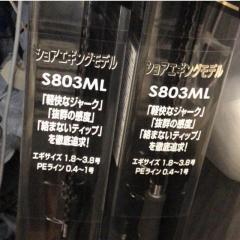 Shimano Sephia Xtune 803ML