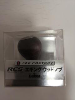 Daiwa RCS Wooden Knob