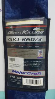 Majorcraft Giantkilling overhead